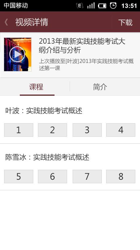 【免費生產應用App】视听教室-APP點子