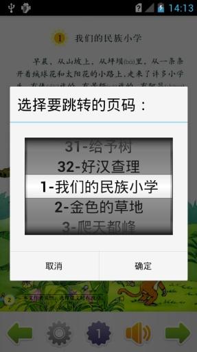 玩免費生產應用APP|下載三年级语文上 app不用錢|硬是要APP