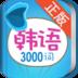 韩语发音词汇学习 生產應用 App LOGO-硬是要APP