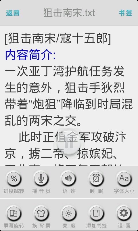 玩免費生活APP|下載TXT听书 app不用錢|硬是要APP