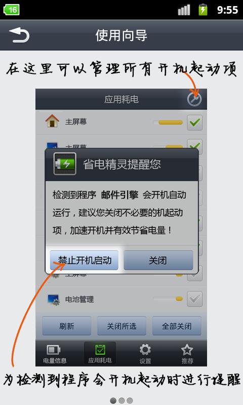 玩免費工具APP|下載省电精灵 app不用錢|硬是要APP