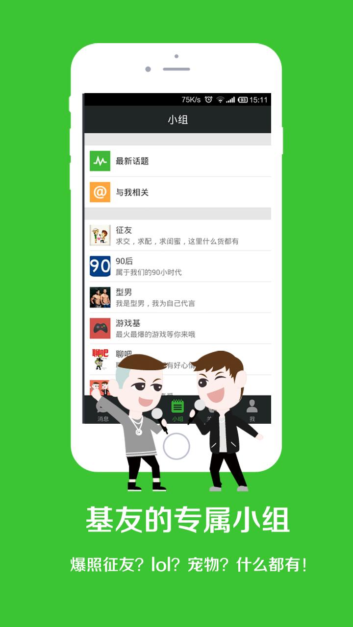 「微爱」安卓版免费下载- 豌豆荚