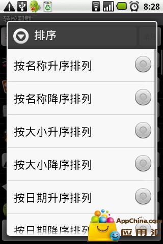 免費工具App|轻松卸载|阿達玩APP
