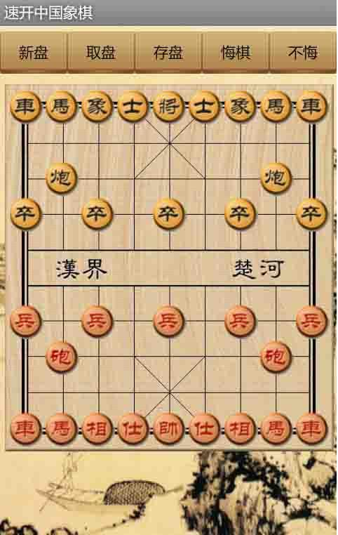 速开中国象棋