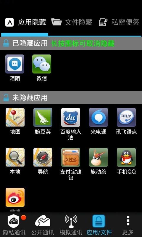 手机|玩工具App免費|玩APPs