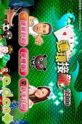 玩棋類遊戲App|愛台灣連環接龍免費|APP試玩