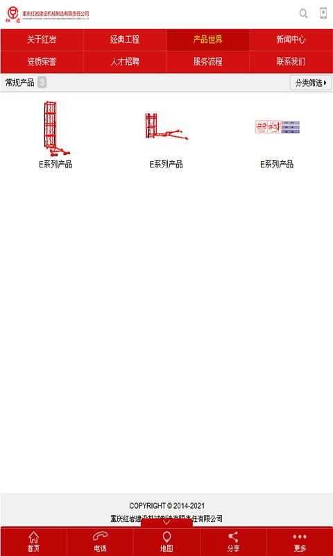 红岩-应用截图