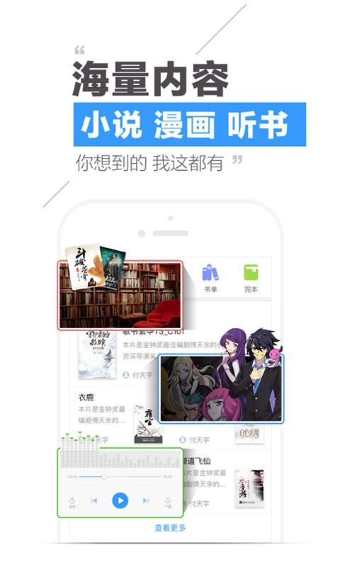 QQ阅读-应用截图