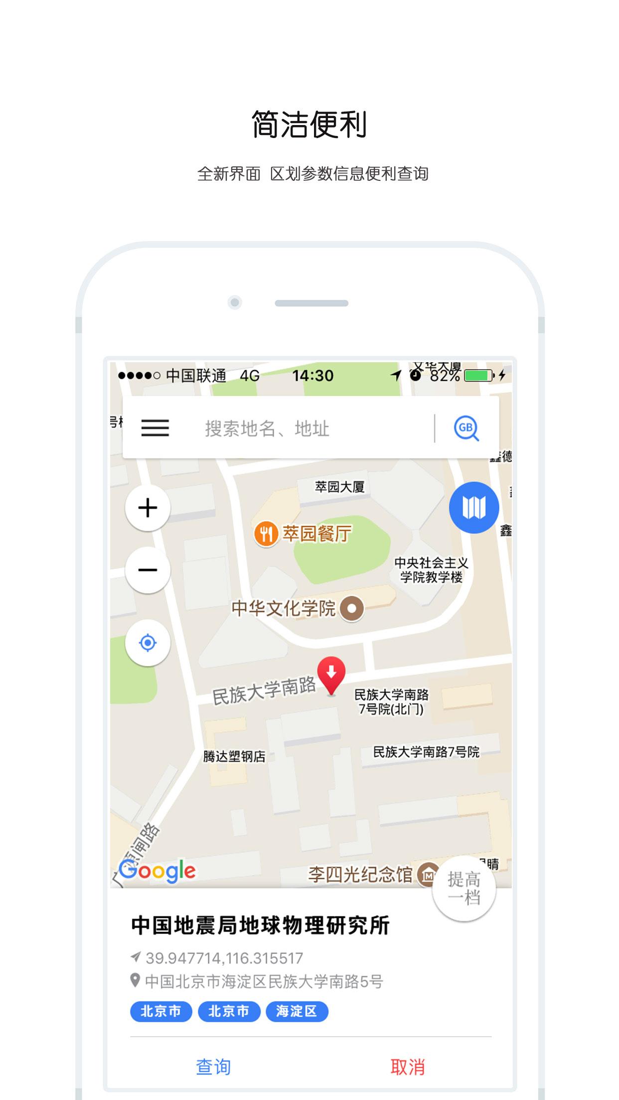 中国地震区划-应用截图
