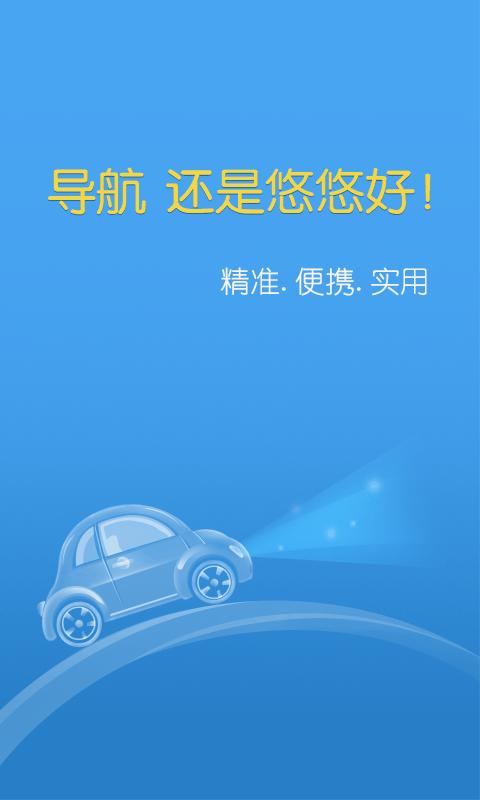 导航层Navigation Layer [中文] 不限時間玩工具App-APP試玩