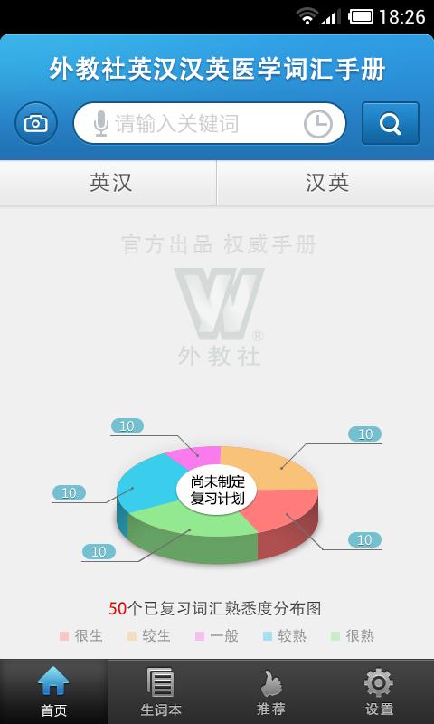 【免費生產應用App】外教社医学英语词典-APP點子