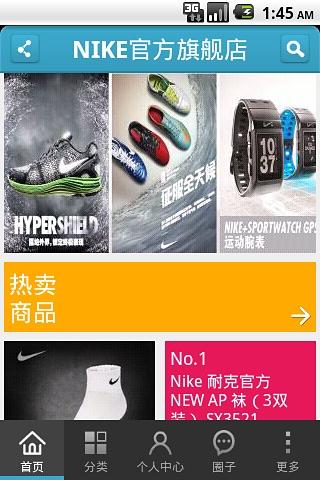NIKE旗舰店|玩體育競技App免費|玩APPs
