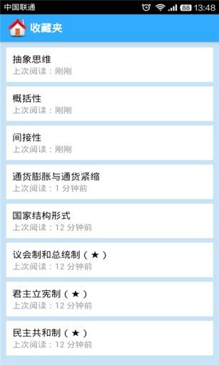 高中政治大全 生產應用 App-癮科技App