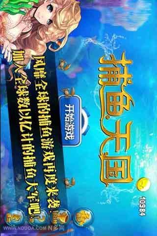玩休閒App|捕鱼天国2免費|APP試玩