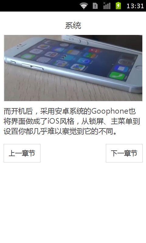 安卓系统版iPhone 6