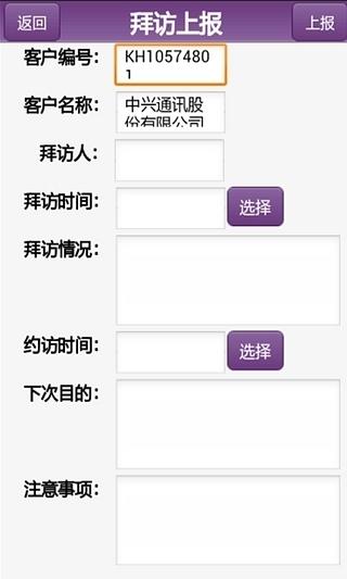 【免費生產應用App】企管通-APP點子