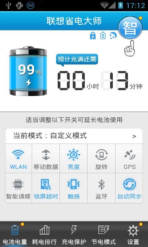 【免費工具App】联想省电大师-APP點子