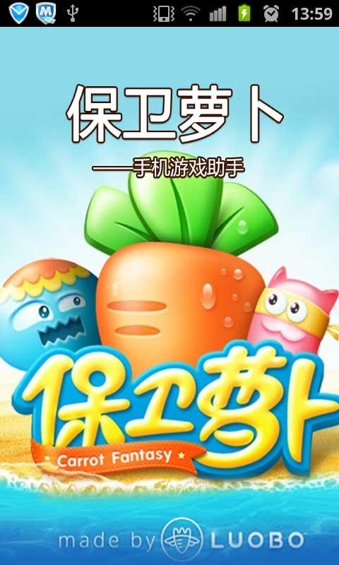 保卫萝卜2-手机游戏助手