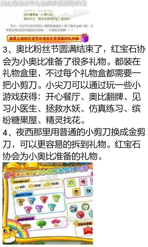 【免費模擬App】奥比岛2完美游戏攻略-APP點子