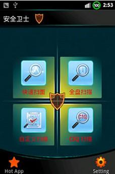 玩免費工具APP|下載安全卫士 app不用錢|硬是要APP