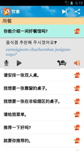利用App 日文輕鬆學,讓你搖身一變日語達人,App-island 推薦六款超 . ...