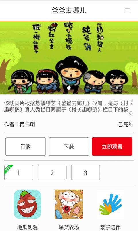 【免費工具App】爸爸去哪儿-APP點子