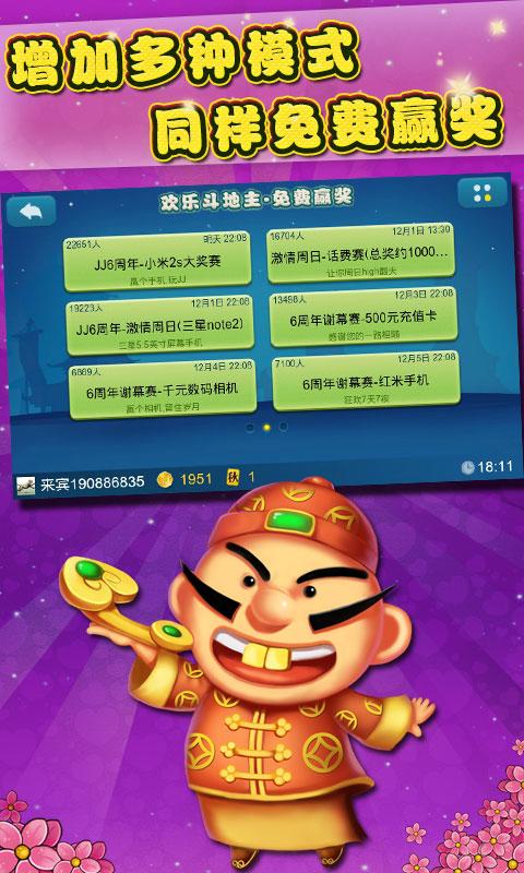 【免費棋類遊戲App】JJ欢乐斗地主-APP點子