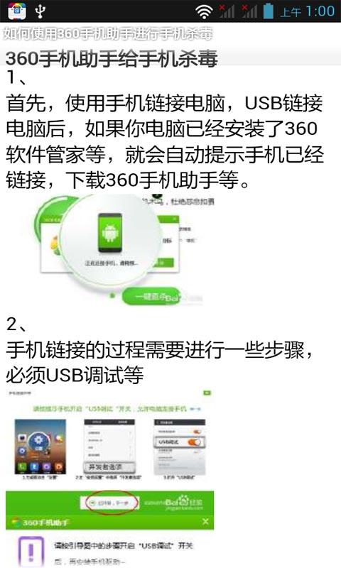 360手机助手 免流量体验攻略