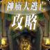 神庙逃亡2插件 模擬 App LOGO-硬是要APP