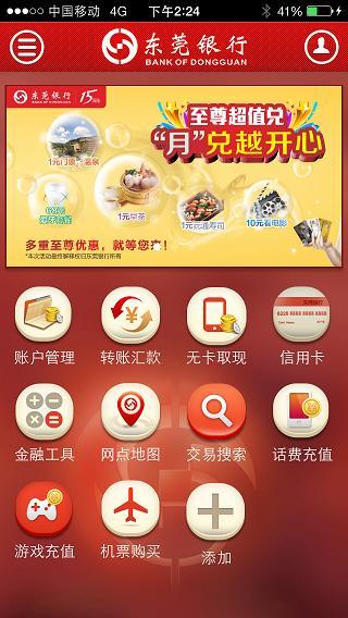 东莞银行-金融理财-安卓android手机软件下载-nearme