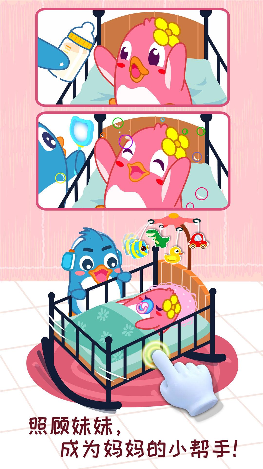 宝宝情商养成-应用截图