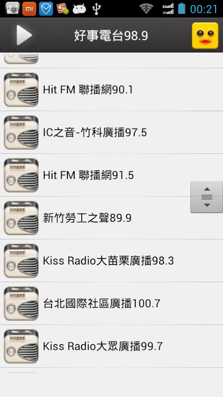 網絡收音機