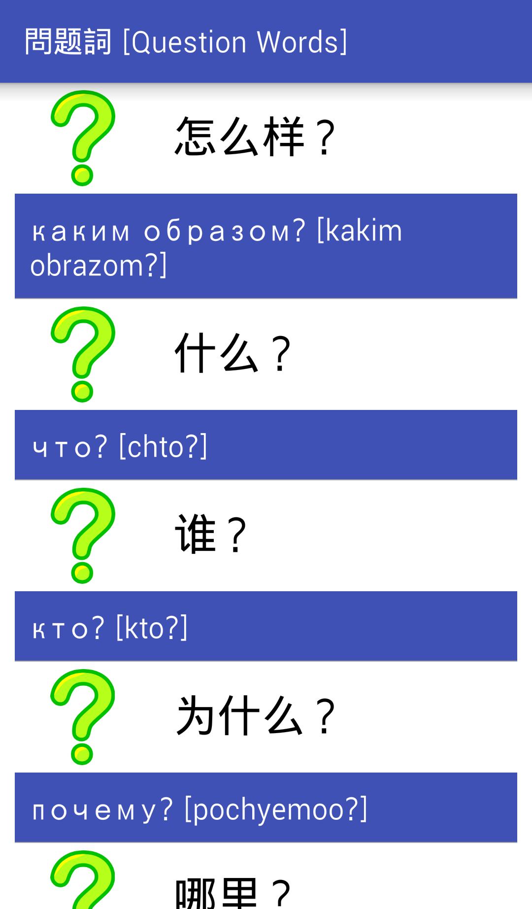 俄罗斯语易-应用截图