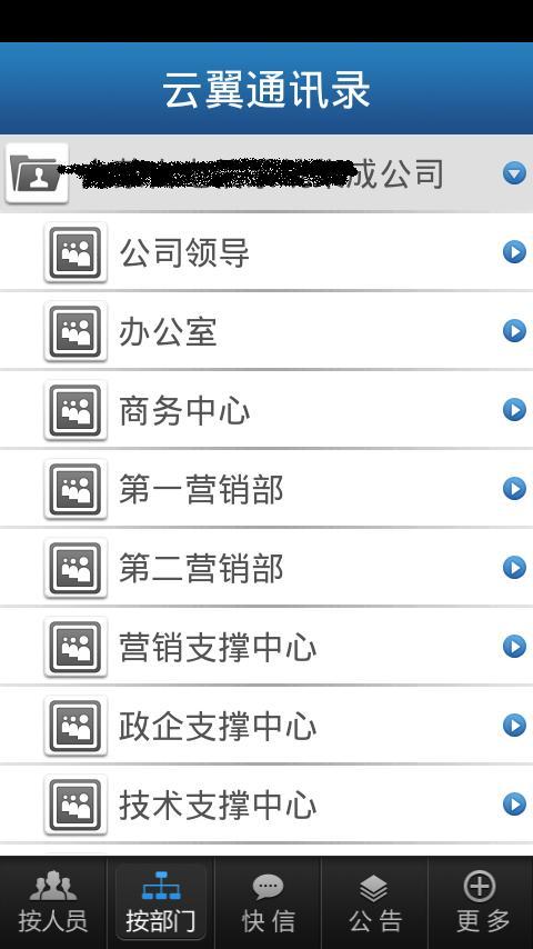 云翼通讯录 社交 App-癮科技App