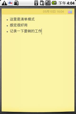 免費下載生產應用APP|小米便签 app開箱文|APP開箱王
