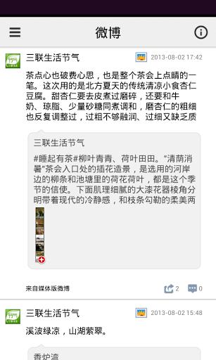 免費下載生活APP|三联生活周刊 app開箱文|APP開箱王