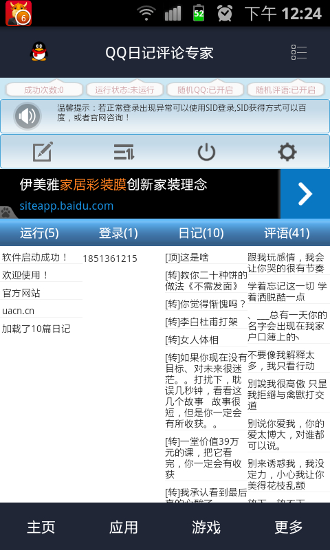 QQ日记评论专家