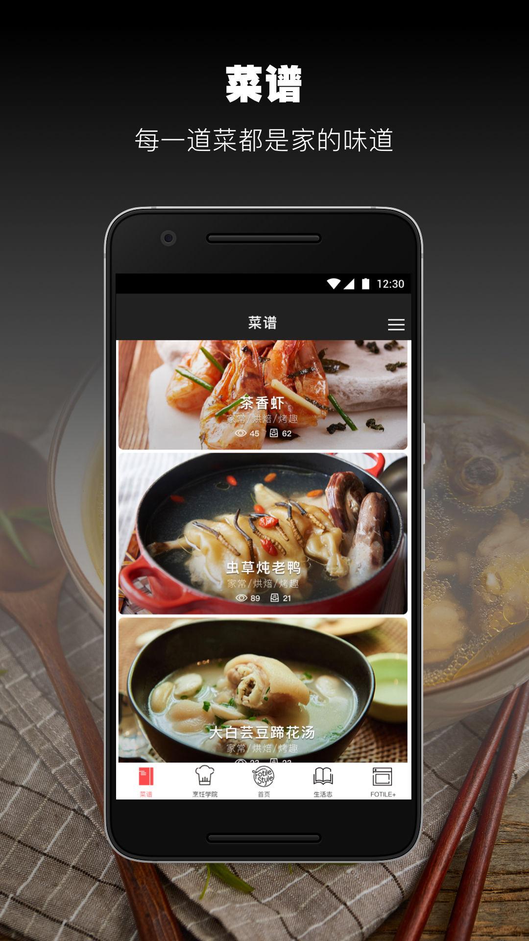 方太生活家-美食菜谱-应用截图