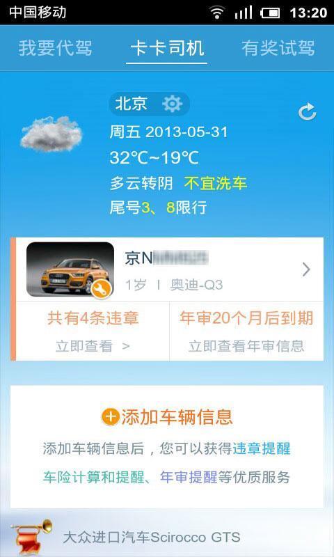 【免費生活App】汽车违章查询-APP點子