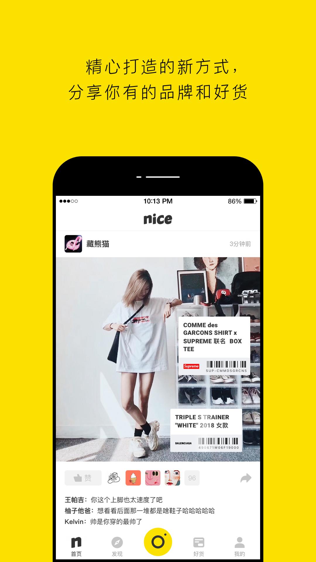 nice-应用截图