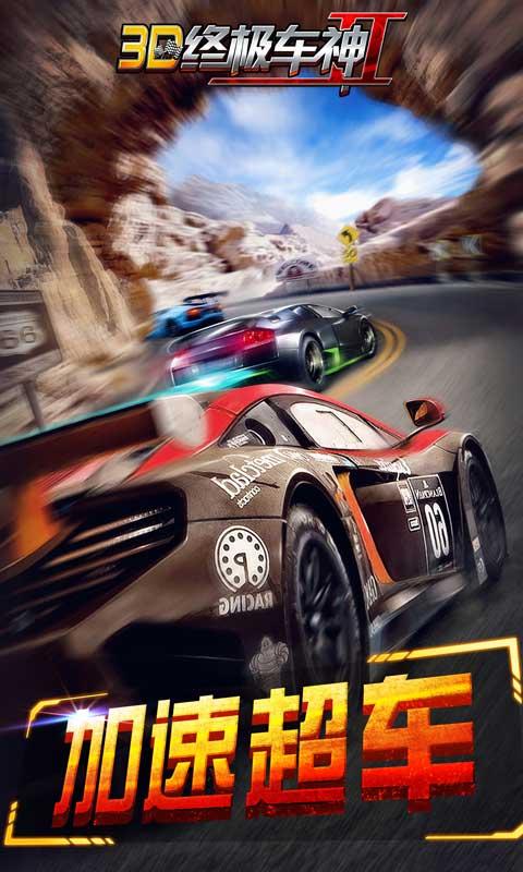 玩免費賽車遊戲APP|下載3D终极车神2 app不用錢|硬是要APP