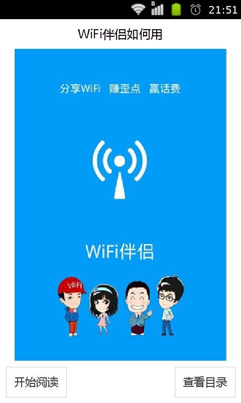 玩生活App WiFi伴侣如何用免費 APP試玩
