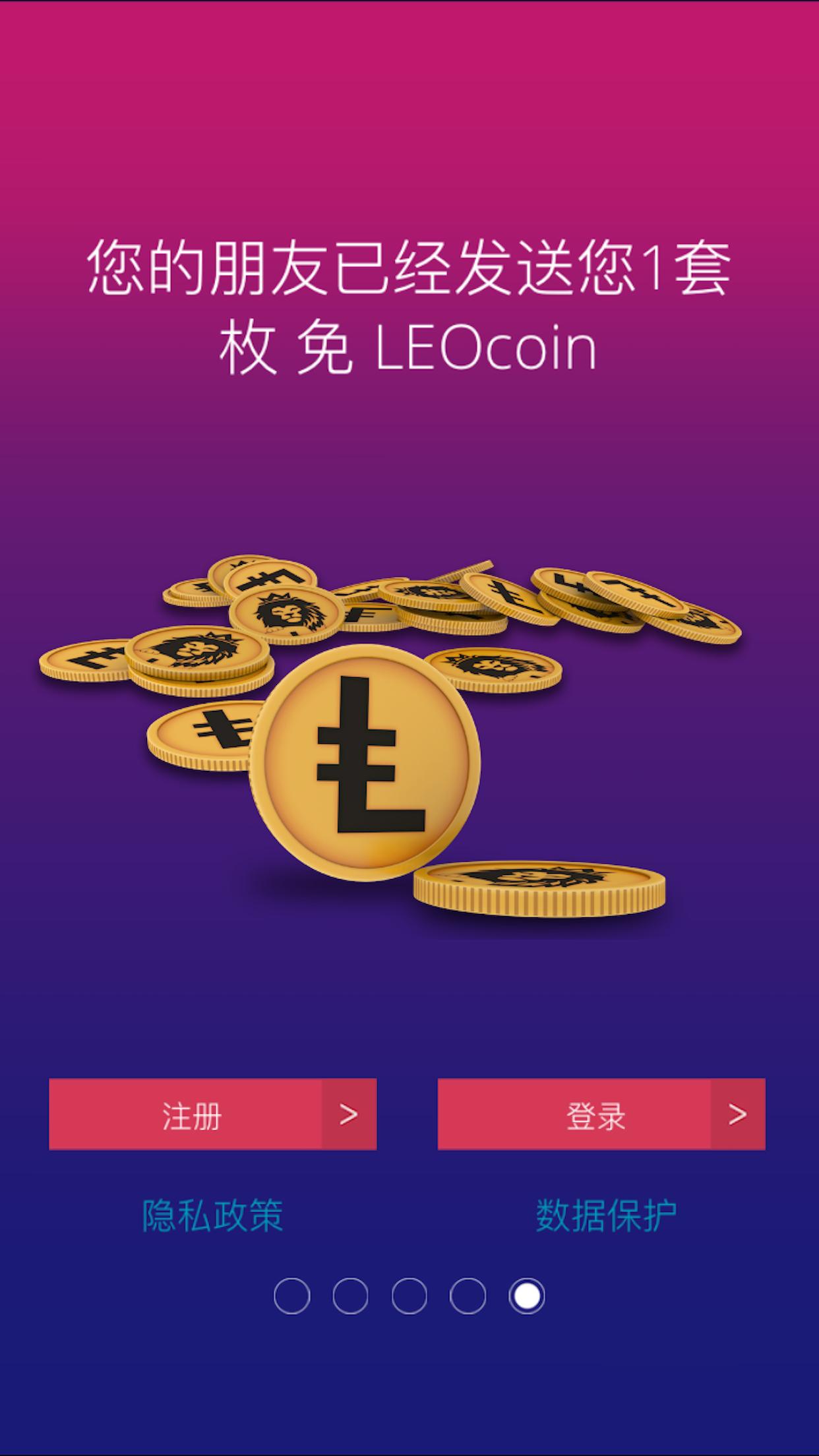 LEO Smart-应用截图
