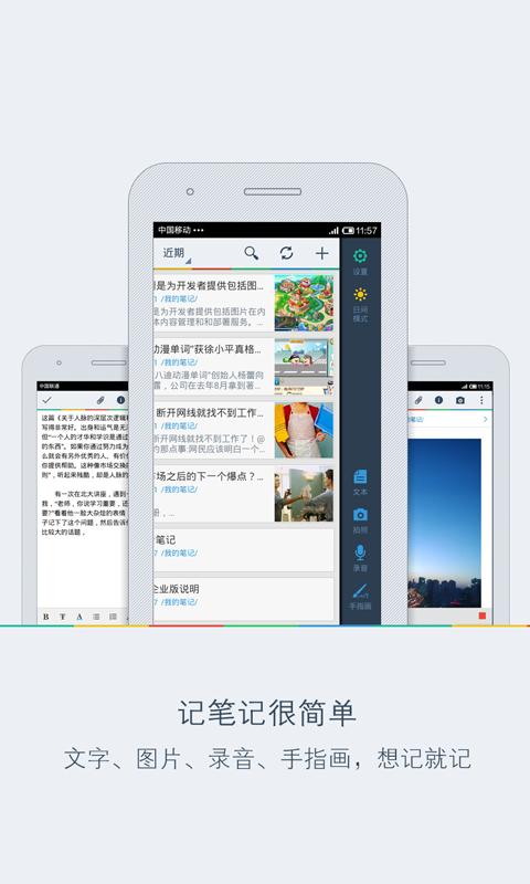 【免費生產應用App】为知笔记-APP點子