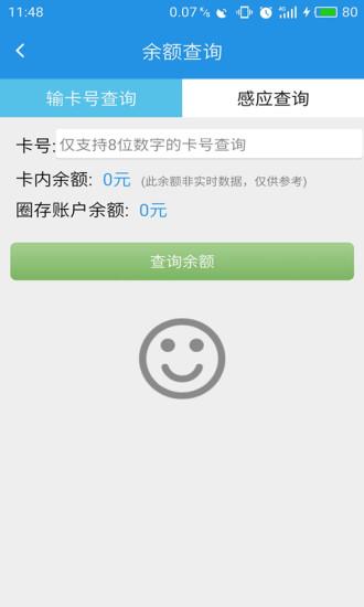 东莞通-应用截图