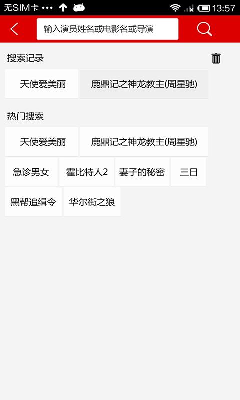 【免費媒體與影片App】皮皮影视-APP點子