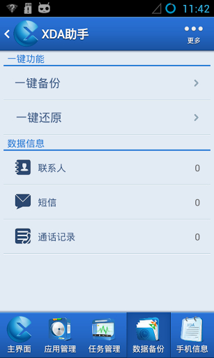 XDA Assistant|玩工具App免費|玩APPs