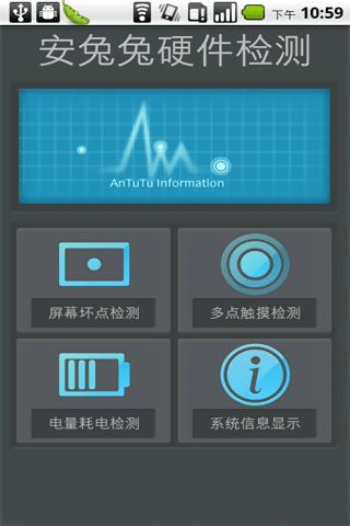 玩工具App|安兔兔硬件检测免費|APP試玩