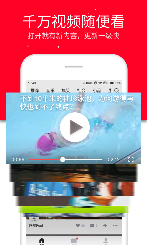 酷6视频-应用截图