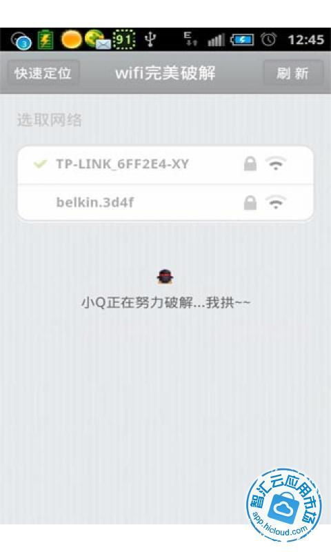【免費工具App】WiFi解码器-APP點子